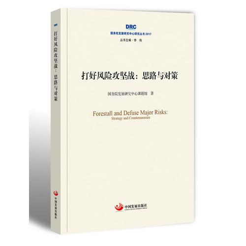 打好风险攻坚战:思路与对策(国务院发展研究中心研究丛书2017)