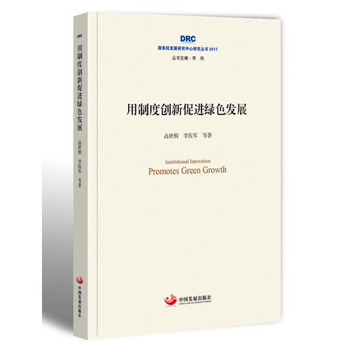 用制度创新促进绿色发展(国务院发展研究中心研究丛书2017)