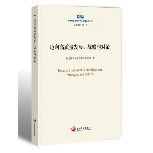迈向高质量发展:战略与对策(国务院发展研究中心研究丛书2017)