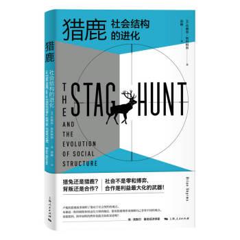 猎鹿:社会结构的进化