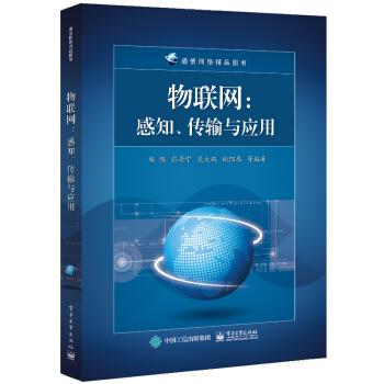 物联网:感知、传输与应用