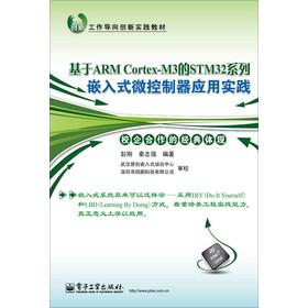 基于ARM Cortex-M3的STM32系列嵌入式微控制器应用实践