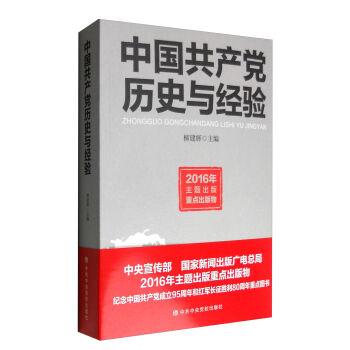 中国共产党历史与经验