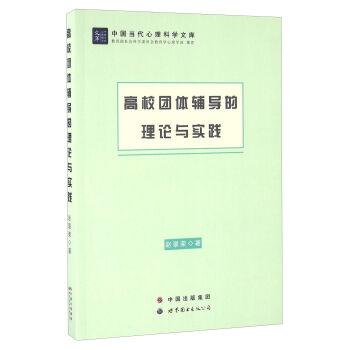 世界图书出版广东有限公司 高校团体辅导的理论与实践