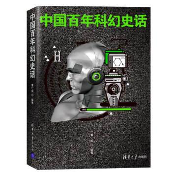中国百年科幻史话