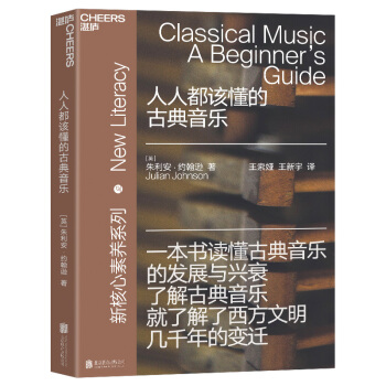 人人都该懂的古典音乐(古典音乐入门)