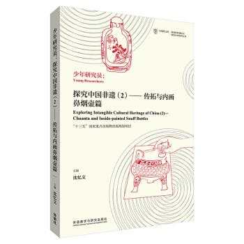 少年研究员:探究中国非遗(2)-传拓与内画鼻烟壶篇