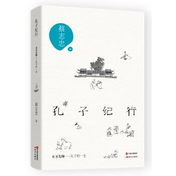 蔡志忠解密系列:孔子纪行