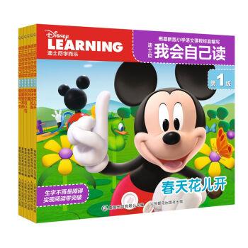 迪士尼我会自己读第1级(1-6)(套装共6册)