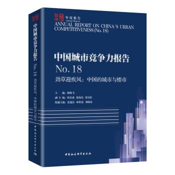 中国城市竞争力报告No.18——劲草迎疾风:中国的城市与楼市