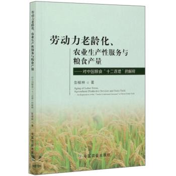 劳动力老龄化农业生产性服务与粮食产量--对中国粮食十二连增的解释