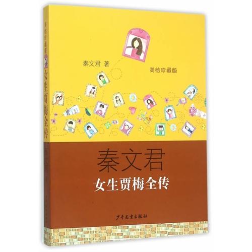 女生贾梅全传(美绘珍藏版)