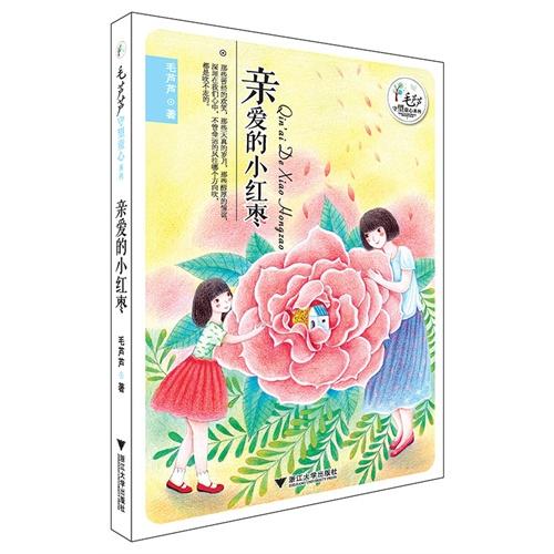 毛芦芦守望童心系列——亲爱的小红枣