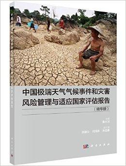 中国极端天气气候事件和灾害风险管理与适应国家评估报告(中文版)