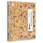 中国古代文化的特质(精装)