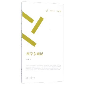 周读书系:西学东渐记