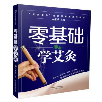 零基础学艾灸(汉竹)