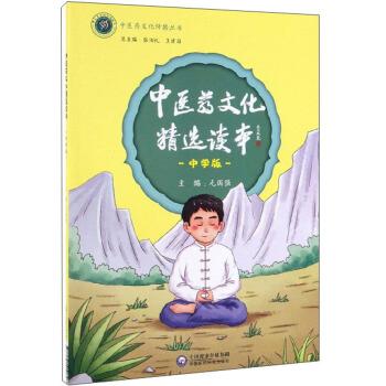 中医药文化精选读本(中学版)/中医药文化传播丛书