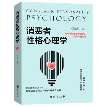 消费者性格心理学