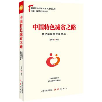 中国特色减贫之路:打好精准脱贫攻坚战