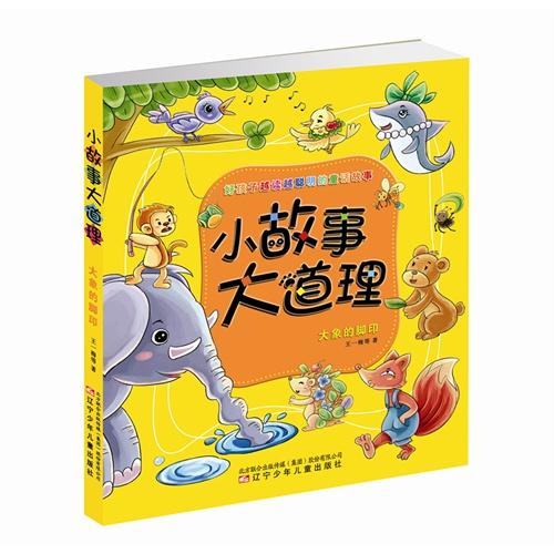 小故事大道理——大象的脚印