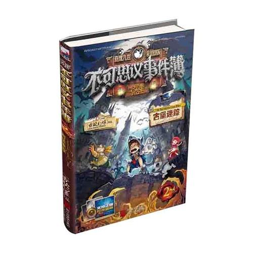 不可思议事件簿(2):古堡迷踪(彩图版)