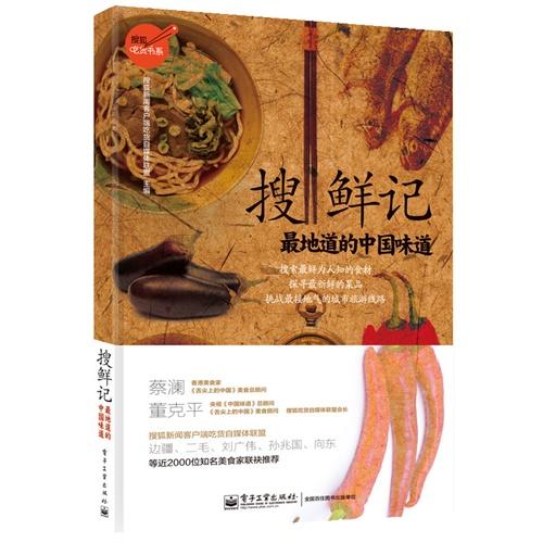 搜鲜记——最地道的中国味道(含DVD光盘1张)