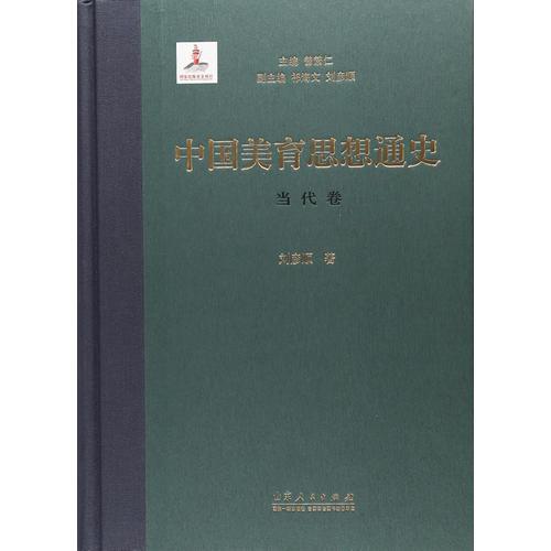 中国美育思想通史——当代卷(精装本)