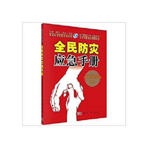 全民防灾应急手册(含光盘)