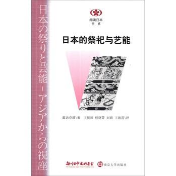 阅读日本书系:日本的祭祀与艺能