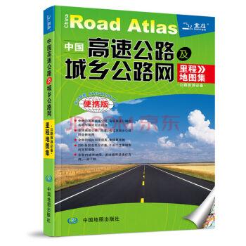 2017中国高速公路及城乡公路网里程地图集(便携版)