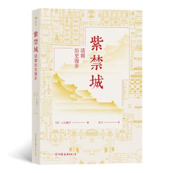 紫禁城:清朝历史漫步