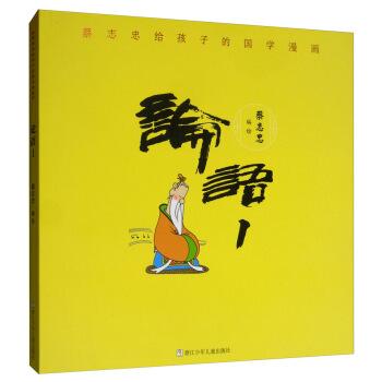 蔡志忠给孩子的国学漫画:论语1