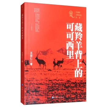 藏羚羊背上的可可西里