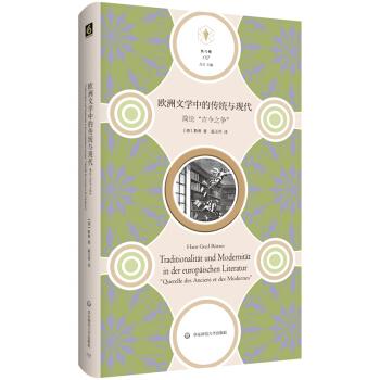 """欧洲文学中的传统与现代:简论""""古今之争"""""""