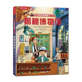 揭秘博物馆(5-10岁少儿科普翻翻书)揭秘系列好玩又好学 乐乐趣童书出品