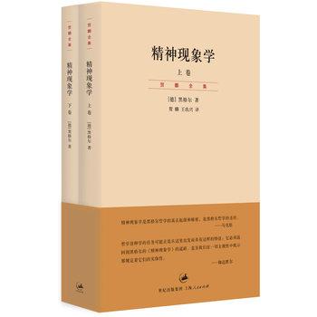 贺麟全集:精神现象学(套装共2册)