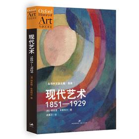 牛津艺术史·现代艺术:1851-1929
