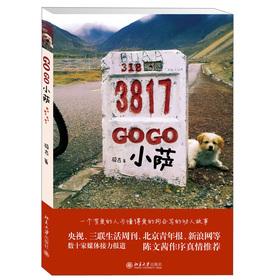 GOGO小萨