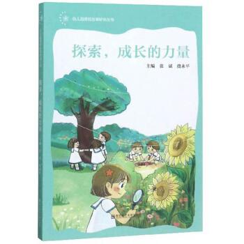探索,成长的力量(幼儿园课程故事研究丛书)