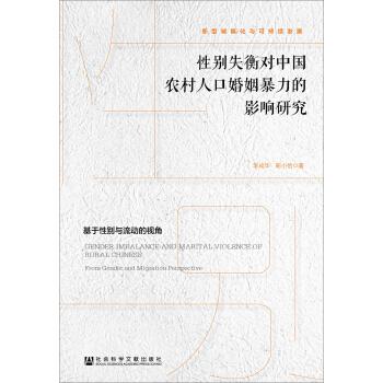 性别失衡对中国农村人口婚姻暴力的影响研究
