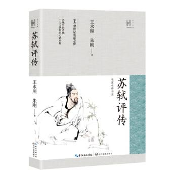 苏轼评传(长江人文馆·名家名传书系)