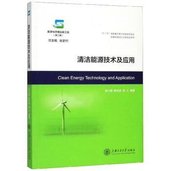 清洁能源技术及应用(能源与环境出版工程)/低碳环保动力工程技术系列