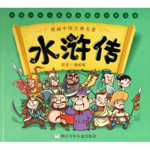 漫画中国古典名著:水浒传(水晶封皮)