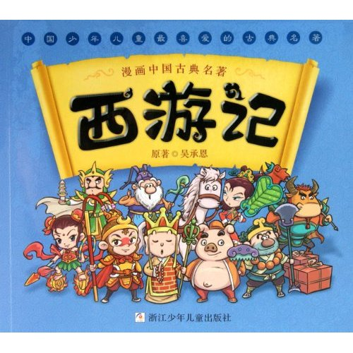 漫画中国古典名著:西游记(水晶封皮)