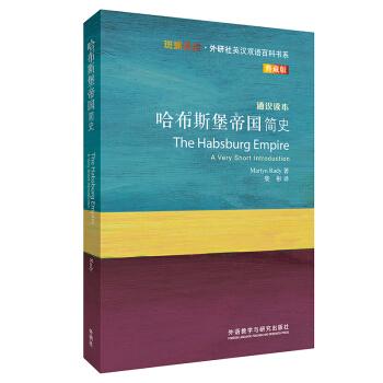哈布斯堡帝国简史(斑斓阅读.外研社英汉双语百科书系典藏版)