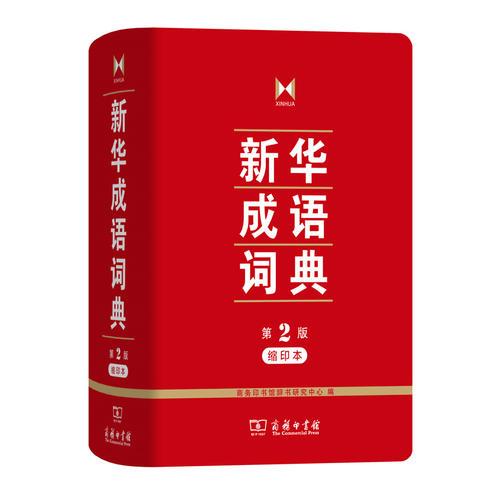 新华成语词典(第2版 缩印本)