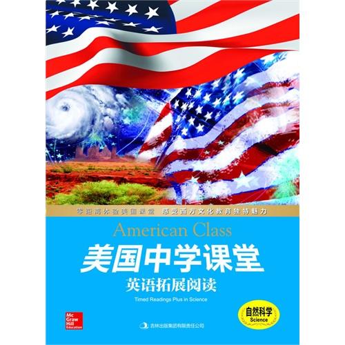 美国中学课堂英语拓展阅读自然科学