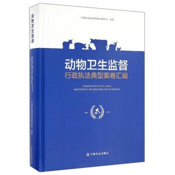 动物卫生监督行政执法典型案卷汇编(精)