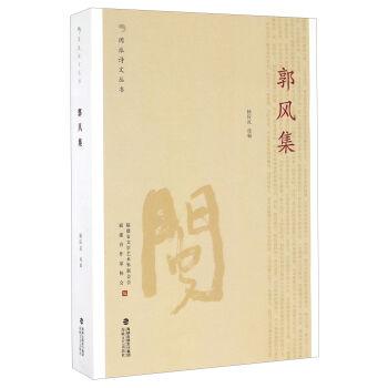 郭风集/闽派诗文丛书